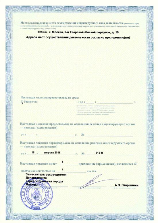 licenziya-medicina-02