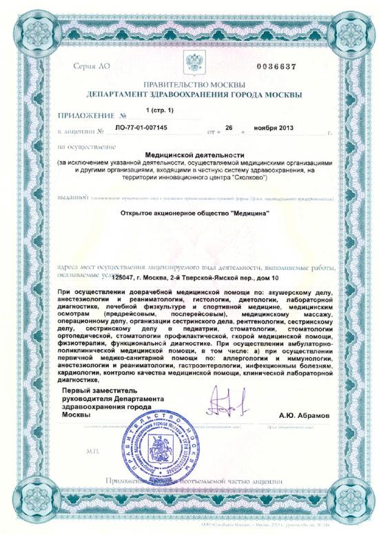 licenziya-medicina-03